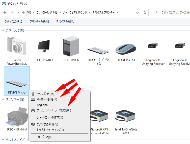 REVIVE USB MICRO Windows10での認識状況