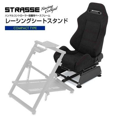 STRASSE XZERO用 レーシングシートスタンド シート台の完成図1