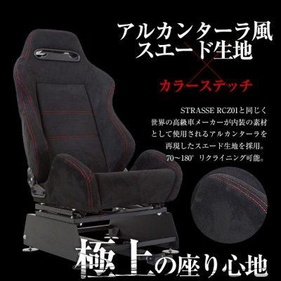 STRASSE XZERO用 レーシングシートスタンド シート台の完成図2