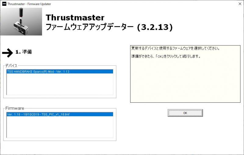 Thrustmasterファームウェアアップデーター