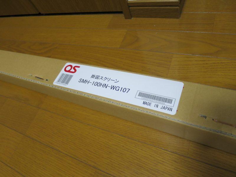 SMH-100HNの箱